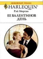 Ее Валентинов день (м)