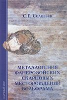 Металлогения фанерозойских скарновых месторождений вольфрама