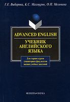 Advanced English