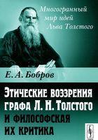 Этические воззрения графа Л. Н. Толстого и философская их критика