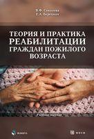 Теория и практика реабилитации граждан пожилого возраста