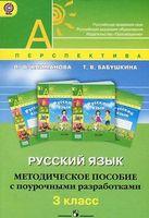 Русский язык. 3 класс. Методическое пособие с поурочными разработками