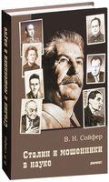 Сталин и мошенники в науке