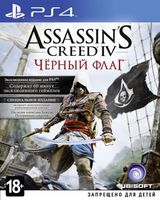 Assassin`s Creed 4. Черный флаг [PS4]