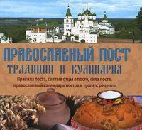 Православный пост. Традиции и кулинария