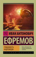 Туманность Андромеды (м)