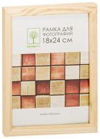 Рамка деревянная со стеклом (18x24 см; арт. Д18С)