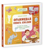Оранжевая книга сказок