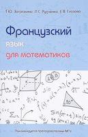 Французский язык для математиков (м)