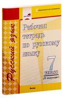 Рабочая тетрадь по русскому языку. 7 класс. II полугодие