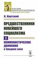 Предшественники новейшего социализма. Коммунистические движения в Средние века. Том 1