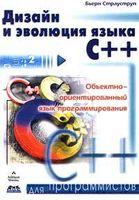 Дизайн и эволюция языка C++. Объектно-ориентированный язык программирования