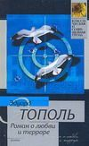 Роман о любви и терроре (м)