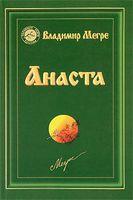 Анаста. Книга 10