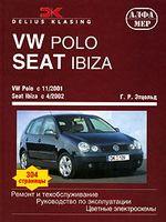 VW Polo. Seat Ibiza. Ремонт и техобслуживание