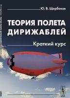 Теория полета дирижаблей: Краткий курс