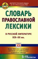 Словарь православной лексики в русской литературе XIX-XX вв. 5-11 классы