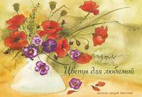 Цветы для любимой (набор открыток)