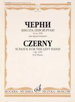 Черни. Школа левой руки. Соч. 399. Для фортепиано