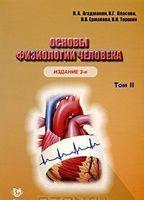 Основы физиологии человека. В 2 томах. Том 2