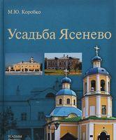 Усадьба Ясенево. Усадьбы, дворцы, особняки Москвы