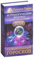 Астрологический прогноз на все случаи жизни. Самый полный гороскоп на 2017 год