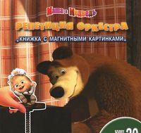 Маша и медведь. Репетиция оркестра