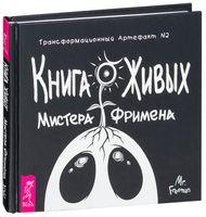 Книга Живых Мистера Фримена. Трансформационный артефакт №2