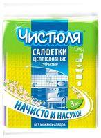 """Салфетка для уборки целлюлозная """"Чистюля"""" (3 шт.; 150х180 мм)"""