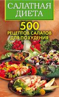 Салатная диета. 500 рецептов салатов для похудения