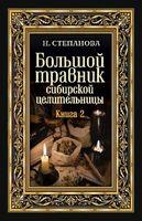 Большой травник сибирской целительницы. Книга 2