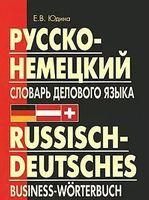 Русско-немецкий словарь делового языка. Актуальный словарь с учетом новой орфографии