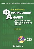 Финансовый анализ деятельности коммерческого банка (+ CD)