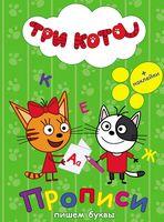 Три кота. Пишем буквы (+ наклейки)