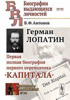 """Герман Лопатин. Первая полная биография первого переводчика """"Капитала"""""""