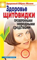 """Здоровье """"щитовидки"""" проверенными народными средствами"""