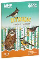 Птицы средней полосы. Наглядно-дидактическое пособие. Для детей 3-7 лет