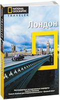 The National Geographic Traveler. Лондон