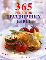 365 рецептов праздничных блюд