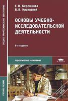 Основы учебно-исследовательской деятельности