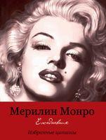 """Ежедневник """"Marilyne"""""""