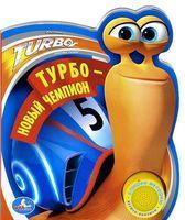 Турбо - новый чемпион. Книжка-игрушка