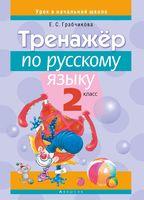 Тренажер по русскому языку. 2 класс