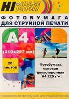 Фотобумага матовая двусторонняя (20 листов, 220 г/м, А4)