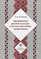 Традиционная русская культура в системе подготовки специалистов