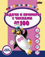 Задачи и примеры с числами до 100