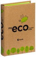 My Eco 5 Years Of Life (крафт-обложка)