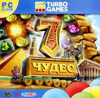 Turbo Games: 7 чудес