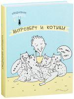 Ежедневник интроверта. Обними котика!