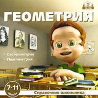 Справочник школьника. Геометрия. 7-11 классы